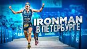 Премьерный триатлон в С-Петербург перенесен