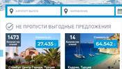 """Авиакомпанию """"Победа"""" включили в реестр туроператоров России"""
