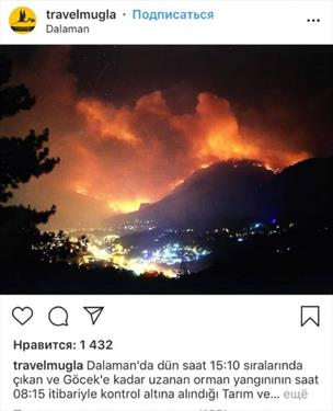 К турецким курортам на Эгейском море тянется дым