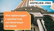 Как в Европе колеблется стоимость гостиничных активов