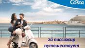 Акция 48 часов на Costa cruises –