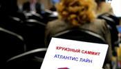 «Атлантис Лайн»: регистрируйтесь на Круизный Саммит