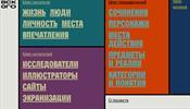 К 200-летию Ф. М. Достоевского запущен специальный портал