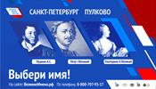 Ваш. Петербургский. Пушкинский