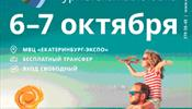 Началась выписка билетов на EXPOTRAVEL 2017