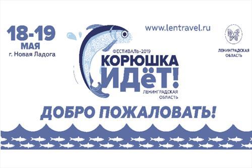 Фестиваль в честь рыбы