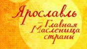Ярославль перехватывает инициативу
