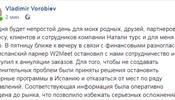 Владимир Воробьев сделал заявление в социальной сети