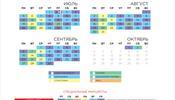 Moby Spl огласила расписание «Принцессы Анастасии» на 2021 год