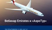 «АэроТур» о возобновлении авиакомпанией Emirates рейсов из С-Петербурга в Дубай