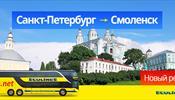 Ecolines запускает новый регулярный рейс по маршруту С-Петербург - Смоленск